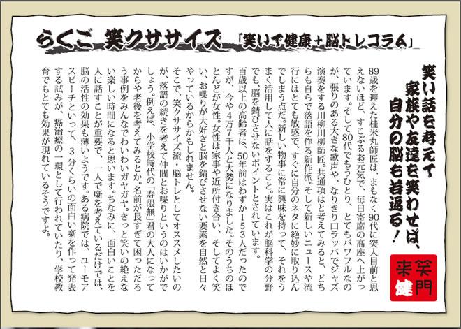 秋の新作コレクション編